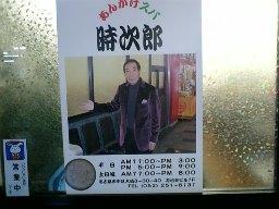 20070213-fujita.jpg